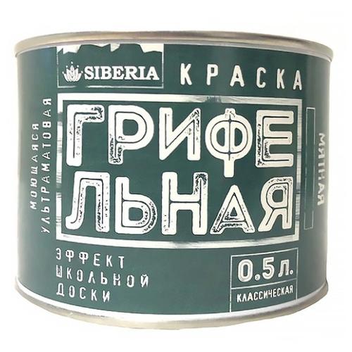 Краска Siberia Грифельная влагостойкая моющаяся матовая мятный 0.5 л