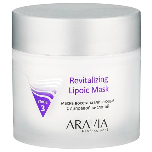 Фото - ARAVIA Aravia, Revitalizing Lipoic Mask - маска восстанавливающая с липоевой кислотой, 300 мл inna organic маска frankincense revitalizing facial mask восстанавливающая для лица с ладаном 23 мл