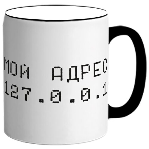 Кружка Мой адрес 127.0.0.1