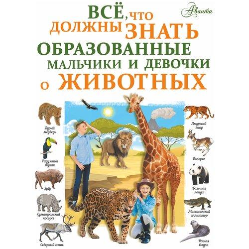 Купить Вайткене Л.Д. Все, что должны знать образованные девочки и мальчики о животных , Аванта (АСТ), Познавательная литература