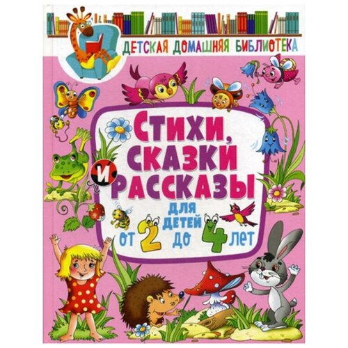 Стихи, сказки и рассказы для детей от 2 до 4 лет