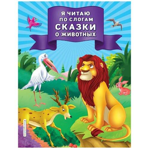 Купить Я читаю по слогам сказки о животных, ЭКСМО, Детская художественная литература