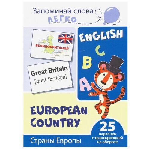 Набор карточек Творческий Центр СФЕРА Запоминай слова легко. Страны Европы 20.5x14.6 см 25 шт.