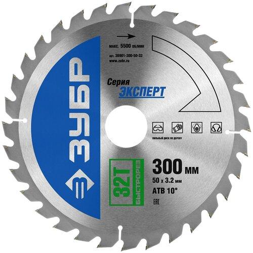 Фото - Пильный диск ЗУБР Эксперт 36901-300-50-32 300х50 мм пильный диск зубр эксперт 36901 255 30 24 255х30 мм