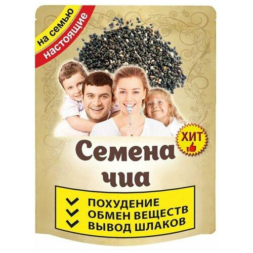 Семена чиа для похудения (Суперфуд - семена растения Чиа), 500 гр. недорого