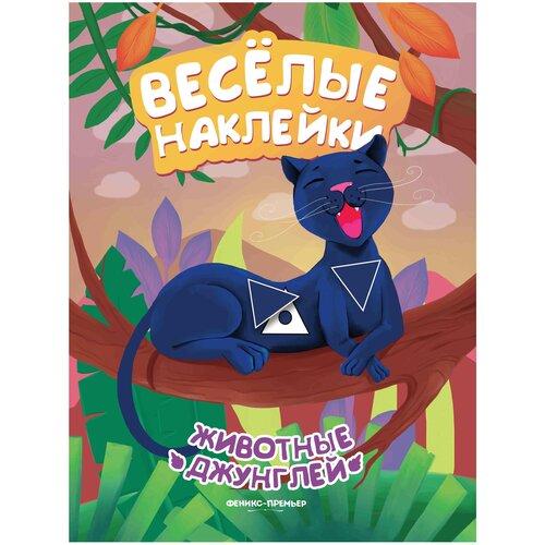Купить Развивающая книжка с наклейками Животные джунглей , Феникс-Премьер, Книги для малышей