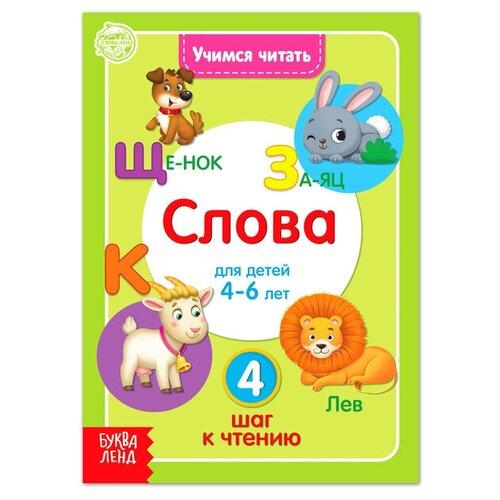 Купить Учимся читать. Слова. 4 шаг к чтению для детей 4-6 лет, Буква-Ленд, Учебные пособия