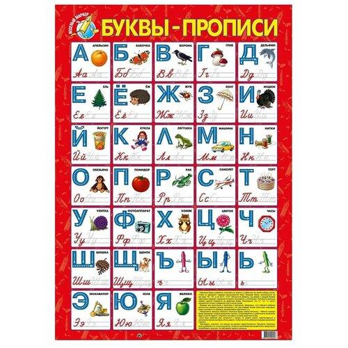Плакат Маленький гений Буквы-прописи 9004