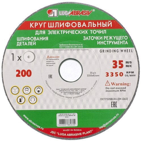 Луга Круг шлифовальный, 200 х 20 х 16, 63С, F60, K (Луга)