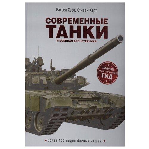 Харт Р., Харт С. Современные танки и военная бронетехника дэвид харт бог новые ответы у границ разума