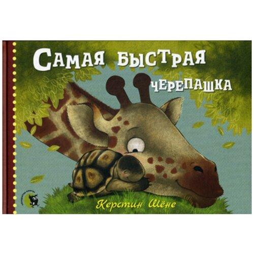 Купить Шене К. Самая быстрая черепашка , Открытая книга, Детская художественная литература
