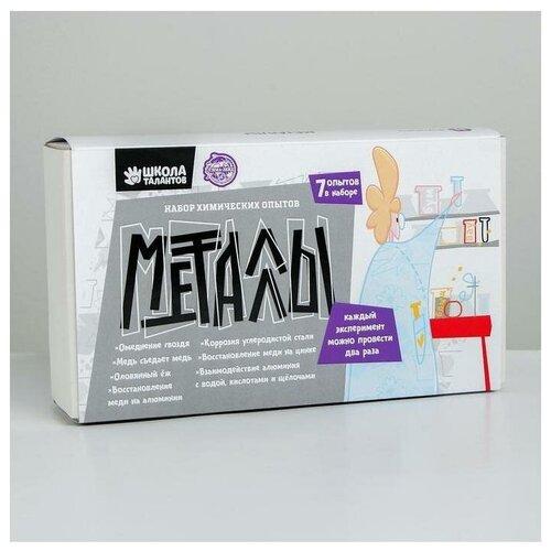 Купить Набор химических опытов «Металлы», Школа талантов, Наборы для исследований