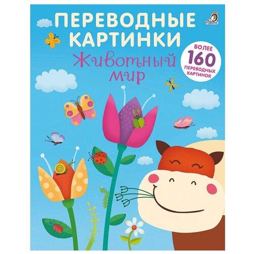 Купить Переводные картинки. Животный мир, Робинс, Книжки с наклейками