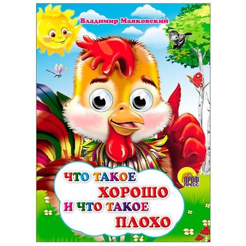 Купить Маяковский В. Книжки на картоне с глазками. Что такое хорошо и что такое плохо (Петушок) , Проф-Пресс, Книги для малышей