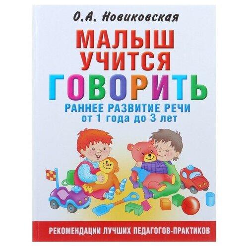 Новиковская О.А. Малыш учится говорить. Раннее развитие речи от 1 года до 3 лет раннее развитие издательство аст лучшая книга для чтения от 3 до 6 лет