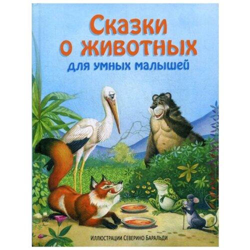 Купить Сказки о животных для умных малышей, ЭКСМО, Детская художественная литература