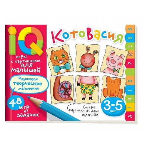 Купить Куликова Е.Н. Умные игры с картинками для малышей. КотоВасия , Айрис-Пресс, Книги с играми