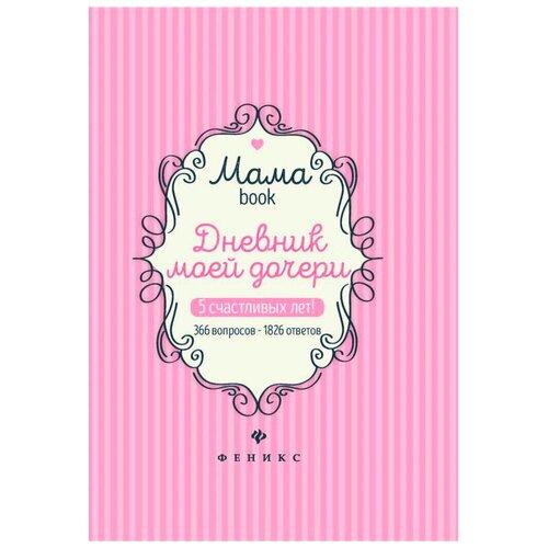 Купить Мамаbook. Дневник моей дочери, Феникс, Книги для родителей