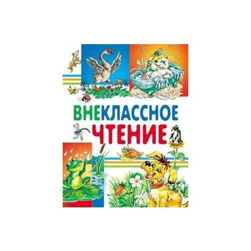 Ушинский К.Д., Пушкин А.С., Толстой Л.Н.и др.