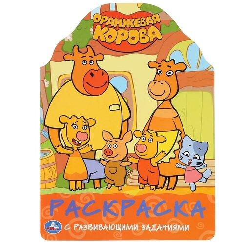 Развивающая раскраска Умка Оранжевая корова (с вырубкой), 210*285 мм, 16 страниц (978-5-506-04676-9) недорого
