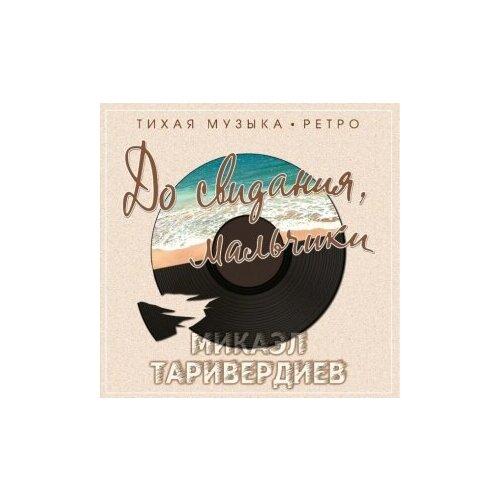 Виниловые пластинки, Bomba Music, микаэл таривердиев - До Свидания, Мальчики (LP)