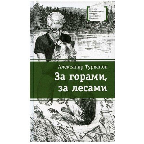 За горами, за лесами: повесть