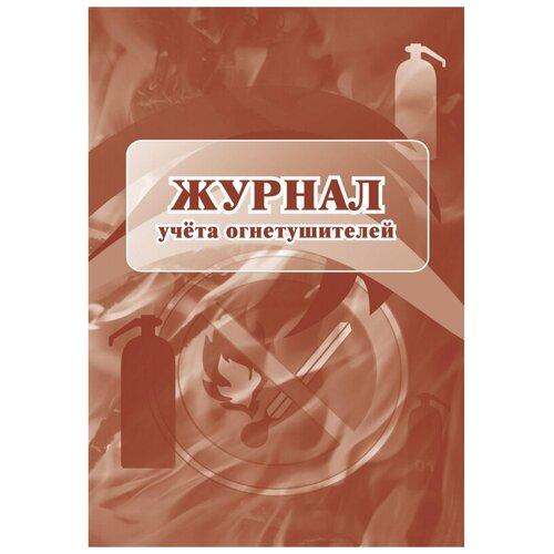 Журнал учета огнетушителей 2шт/уп 2 шт.
