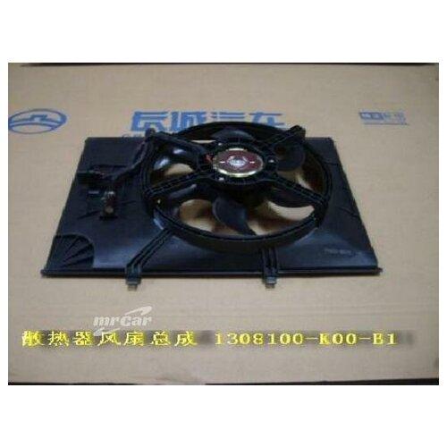 GREAT WALL 1308100K00B1 вентиляторы радиатора охлаждения