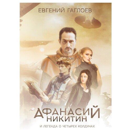 Афанасий Никитин и Легенда о четырех колдунах
