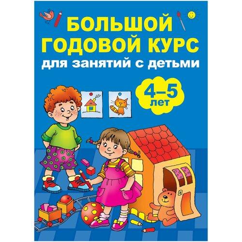 Купить Матвеев А.С. Большой годовой курс для занятий с детьми 4-5 лет , Малыш, Учебные пособия