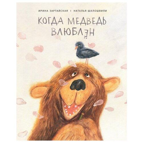 Зартайская И. Когда медведь влюблён владимир герун влюблён влюблён я беспробудно глаза любимой воркута и дзержинск…