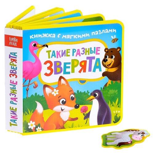 Буква-Ленд Книжка EVA с мягкими пазлами Такие разные зверята 3847503 книжка с наклейками мы такие разные