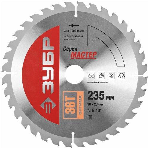 Фото - Пильный диск ЗУБР Мастер 36912-235-30-36 235х30 мм пильный диск зубр эксперт 36901 235 30 24 235х30 мм
