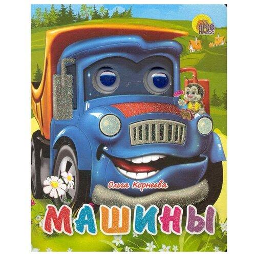 Купить Корнеева О. Глазки мини. Машины , Проф-Пресс, Книги для малышей