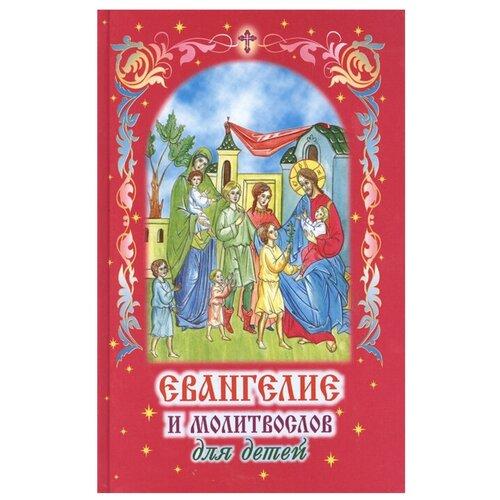Купить Чугунов В. Евангелие и молитвослов для детей , Родное пепелище, Познавательная литература