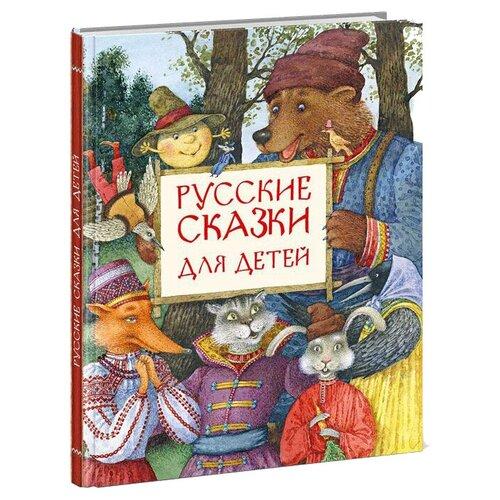 Купить Русские сказки для детей, Нигма, Детская художественная литература