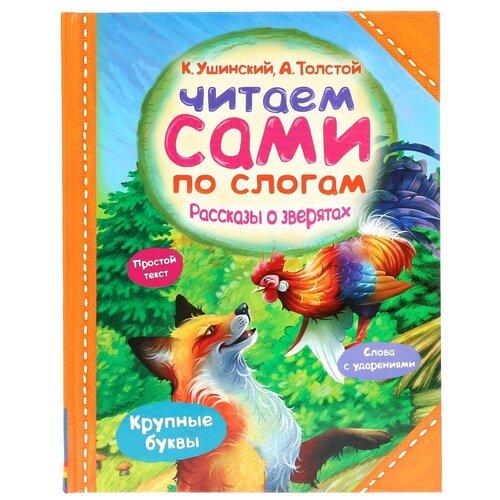Ушинский К., Толстой А. Читаем сами по слогам. Рассказы о зверятах