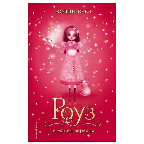 Купить Вебб Х. Роуз и магия зеркала , ЭКСМО, Детская художественная литература
