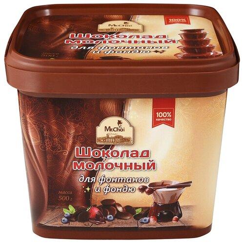Шоколад Mr. Cho молочный для фонтана и фондю, 500 г недорого