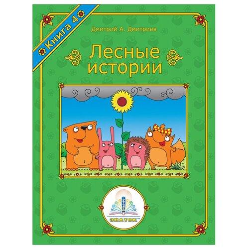 Пособие для говорящей ручки Знаток Лесные истории. Книга 4 (ZP-40070) недорого