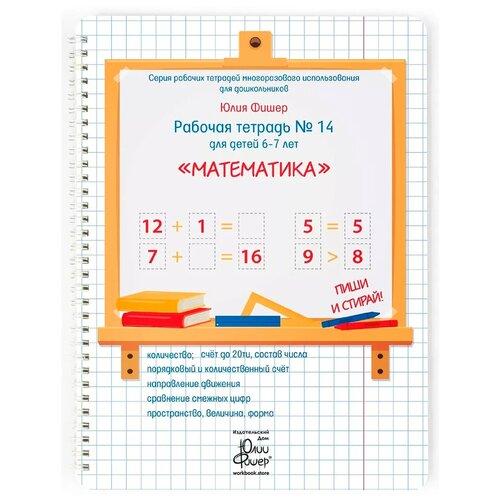 Рабочая тетрадь №14 Математика Юлия Фишер