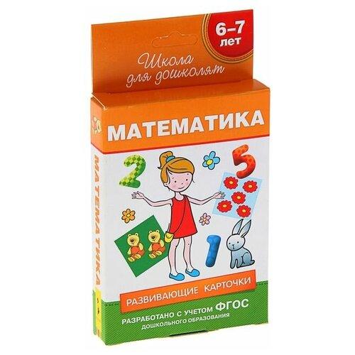 Набор карточек РОСМЭН Математика. Развивающие карточки. Школа для дошколят 12.6x8.8 см 36 шт. недорого