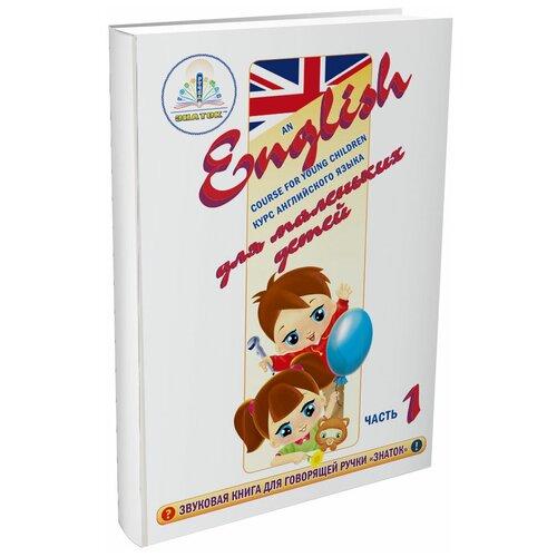 Пособие для говорящей ручки Знаток Курс английского языка для маленьких детей. Часть 1 ZP-40034 недорого