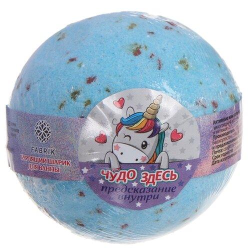 Купить Бурлящий шарик Fabrik Cosmetology Чудо здесь с предсказанием 120g 4631154082756