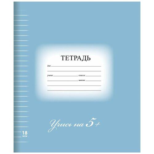 Купить Тетрадь 18 л. BRAUBERG ЭКО 5-КА , линия, обложка плотная мелованная бумага, синяя, 402990, Тетради