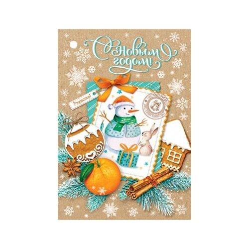 С Новым годом! 2-78-5618А набор открыток с новым годом с волшебными предсказаниями