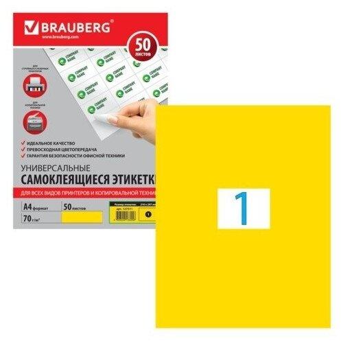 Этикетка самоклеящаяся А4, 1 этикетка 210х297 мм, желтая, 70 г/м2, 50 л., BRAUBERG