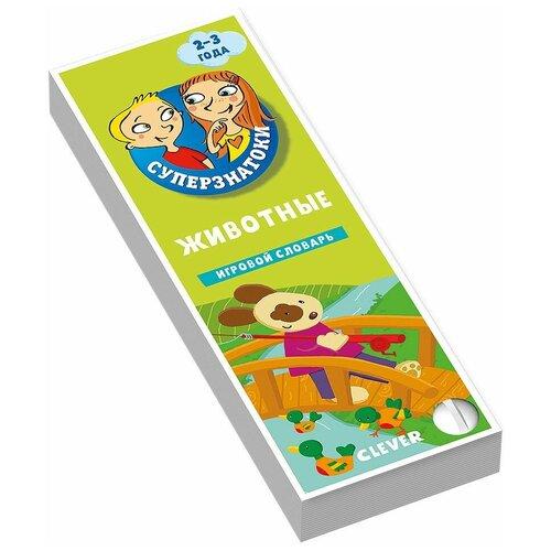 Книги CLEVER Суперзнатоки. Животные. Игровой словарь. 2-3 года 7748 МВМ
