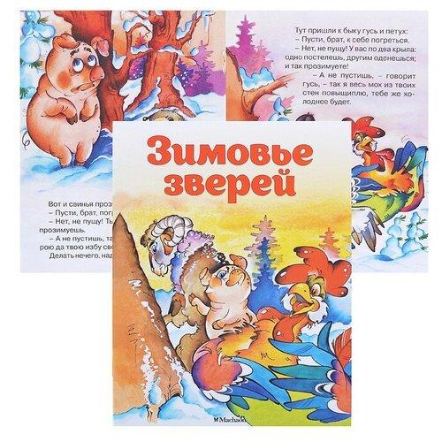 Купить Почитай мне сказку. Зимовье зверей (нов.обл.), Machaon, Книги для малышей