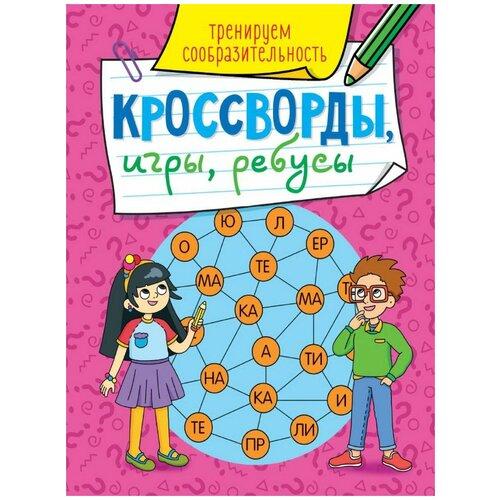 Купить Книга Проф-пресс Кроссворды, игры, ребусы, Тренируем сообразительность, Проф-Пресс, Книги для малышей